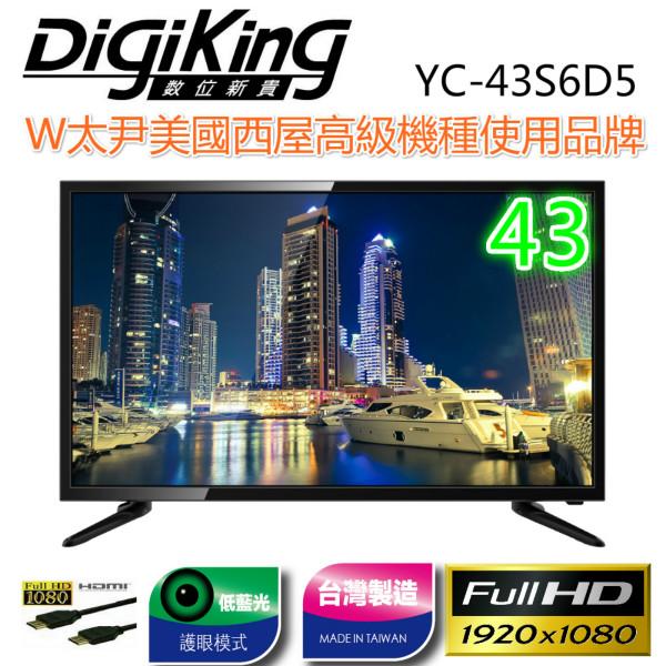 DigiKing數位新貴 43吋Full HD低藍光高級液晶顯示器 (EC-YC-43S6D5)