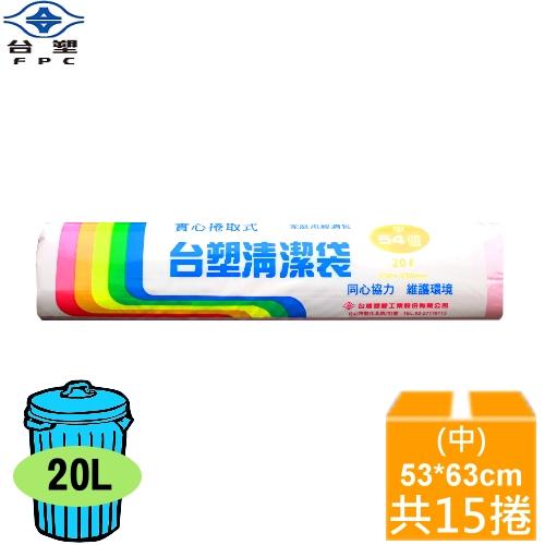 【台塑】實心清潔袋/垃圾袋-20L中53*63cm(箱購15入) (ECC000108)