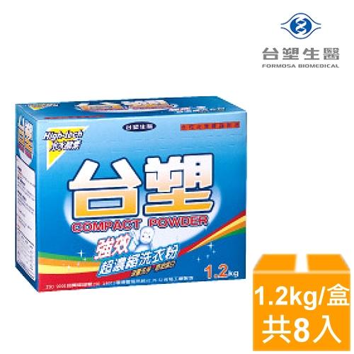 【台塑生醫】強效濃縮洗衣粉1.2kg-8入 (ECC000145)