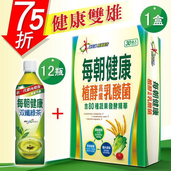 【每朝健康】植酵高纖乳酸菌30包入/盒+雙纖綠茶X12瓶 (ECC000236)