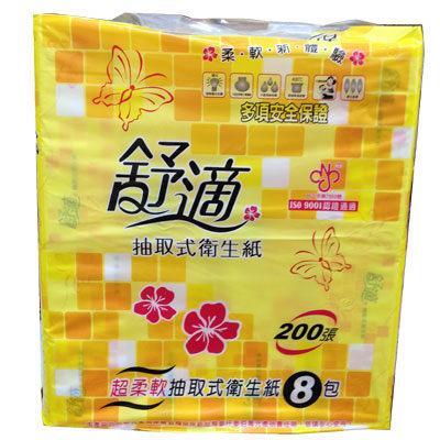 【舒適】抽取式衛生紙100抽*64包/箱 (ECC000268)