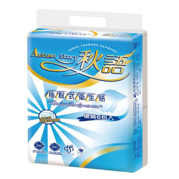 【秋語】抽取式衛生紙100抽x6入x8串/箱(48包) (ECC000272)