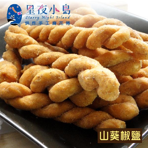【星夜小島】小琉球麻花捲(山葵椒鹽)160g±4.5%/包X3包 (ECC000415)
