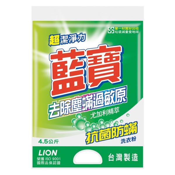 【LION獅王】藍寶抗菌防螨洗衣粉-4.5kg (ECE000004)