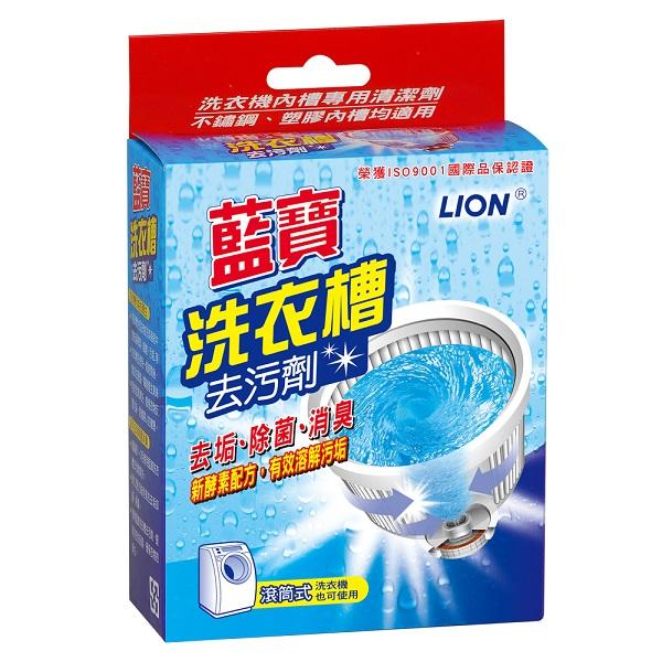贈品不單售【LION獅王】藍寶洗衣槽去污劑300g (ECE000027)
