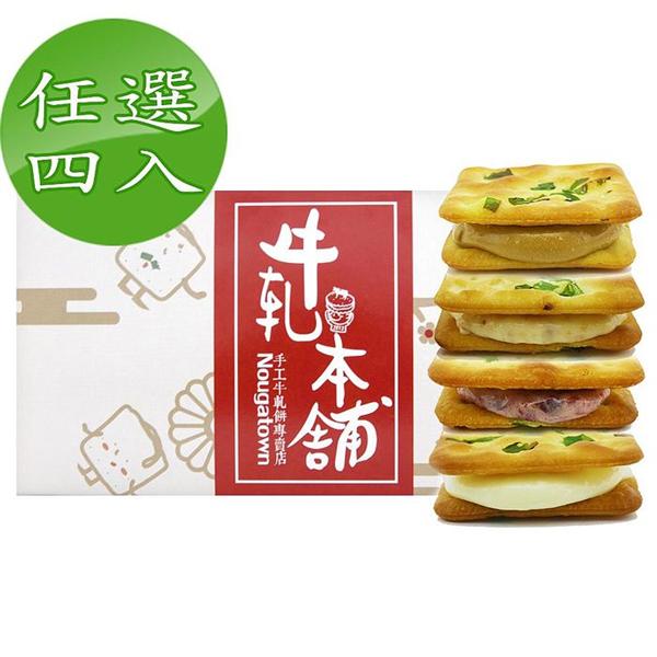 【牛軋本舖】手工牛軋糖夾心餅 任選4盒(原味、蔓越莓、花生、咖啡) (ECN0000052)