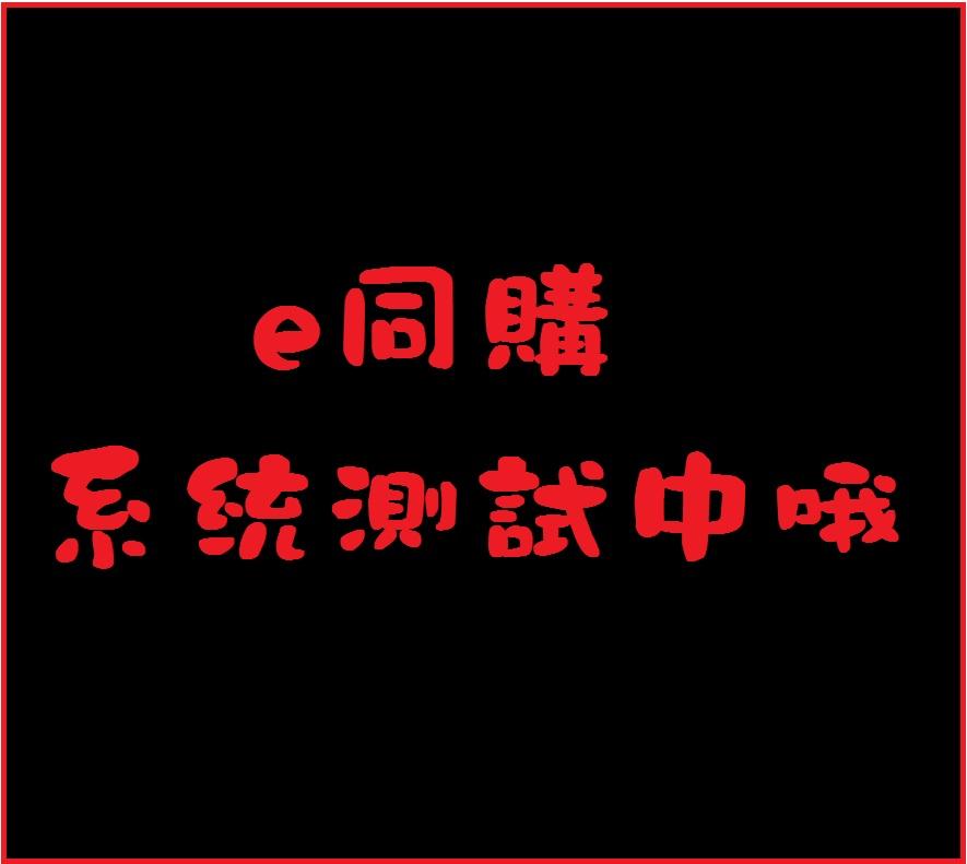 【大同3Cx型男大主廚跨界合作2017年菜預購】酒香菜豆燉烏骨雞湯 (ECN0000056)