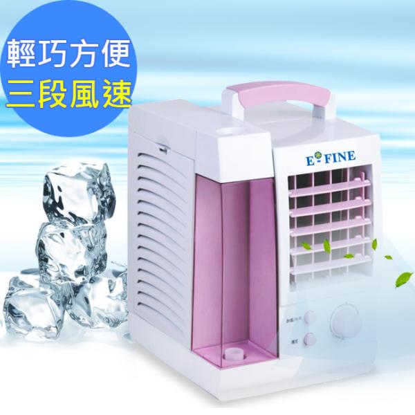 【E-FINE】手提式冷凝/降溫水冷扇水冷氣-清涼粉 (EF-816_P)