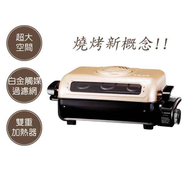 【象印】多功能燒烤器 (EF-VFF40)
