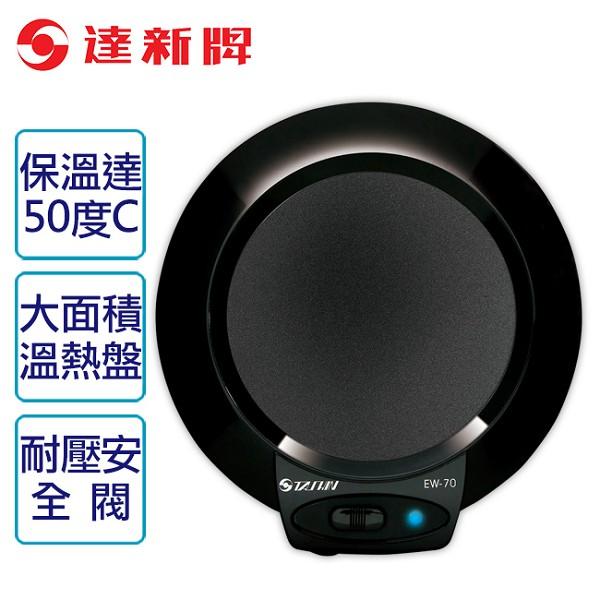 【達新牌】多功能保溫盤-黑色 (EW-70)