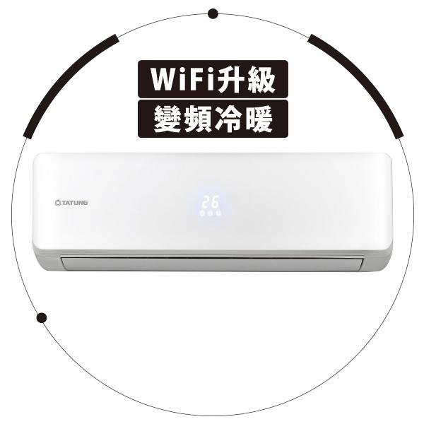 【白色系列家電】白色能量恆溫調節舒適居【TATUNG大同】一對一直流變頻柔光系列冷暖空調Wifi版(室內機FT-502DYHN(WI)室外機R-502DYHN)單機版不含安裝