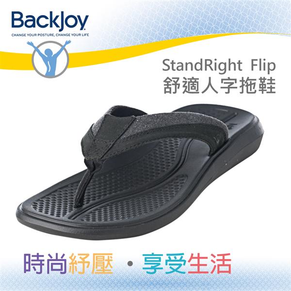 【BackJoy】人字拖鞋-皮革黑(男)