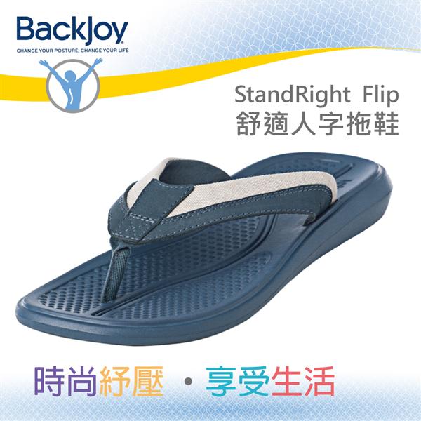 【BackJoy】人字拖鞋-皮革藍(男)