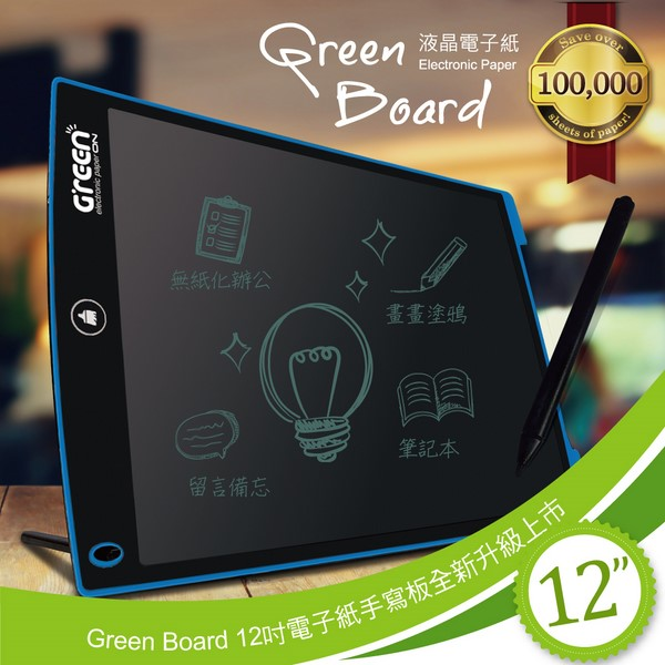 【GREENON】Green Board 12吋電子紙手寫板(可站立廣告看板)-藍 (GB12_B)