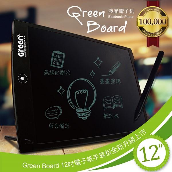 【GREENON】Green Board 12吋電子紙手寫板(可站立廣告看板)-黑 (GB12_BL)