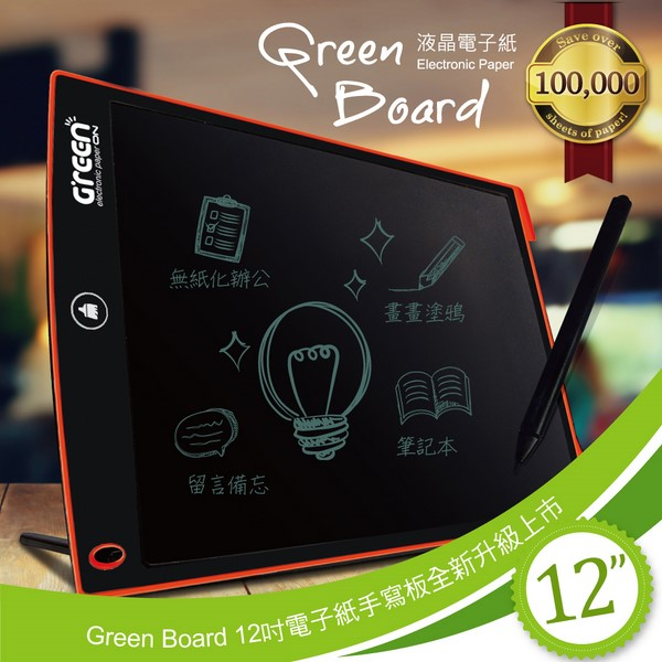 【GREENON】Green Board 12吋電子紙手寫板(可站立廣告看板)-紅 (GB12_R)