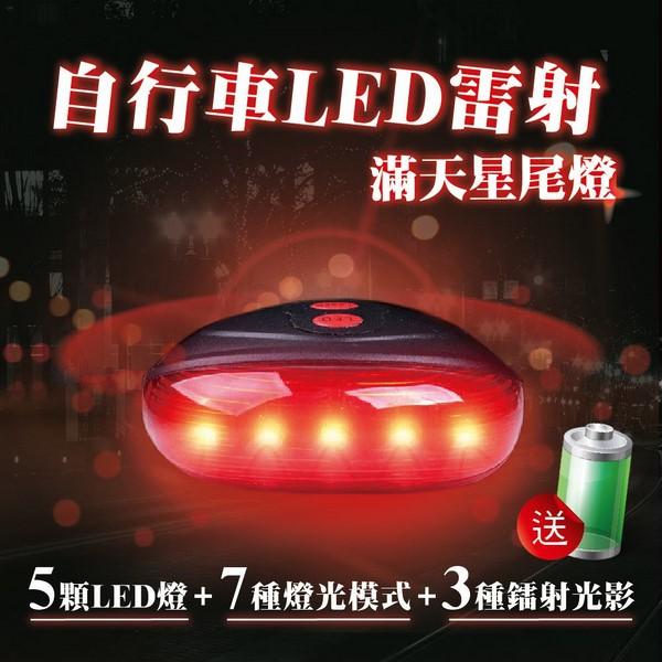 自行車LED雷射滿天星尾燈(腳踏車後燈 5LED燈 雷射光尾燈) (GR0003)