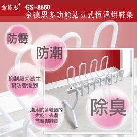 金德恩 多功能立式恆溫除塵防霉烘鞋架 (GS00005)贈兒口罩加碼贈兒童口罩15片/盒(隨機色)