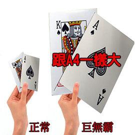 金德恩 巨無霸A4大小撲克牌/扑克牌 (GS00414)