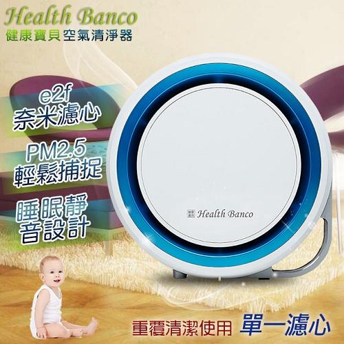 【Health Banco】韓國原裝 健康寶貝空氣清淨器/清淨機-旗艦款(粉藍) (HB-R1BF2025B)