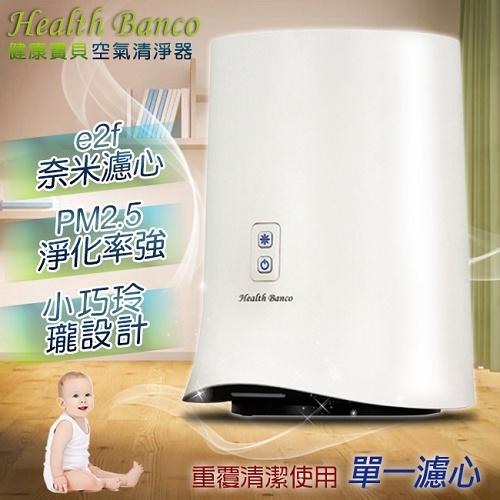 【Health Banco】韓國原裝 健康寶貝空氣清淨器 (HB-W1TD1866)