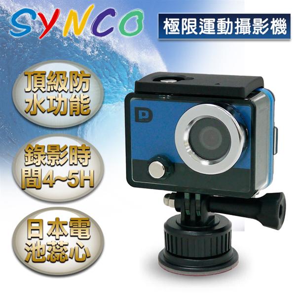 【DIGITAL PRO】極限運動攝影機 (HD-160AW)