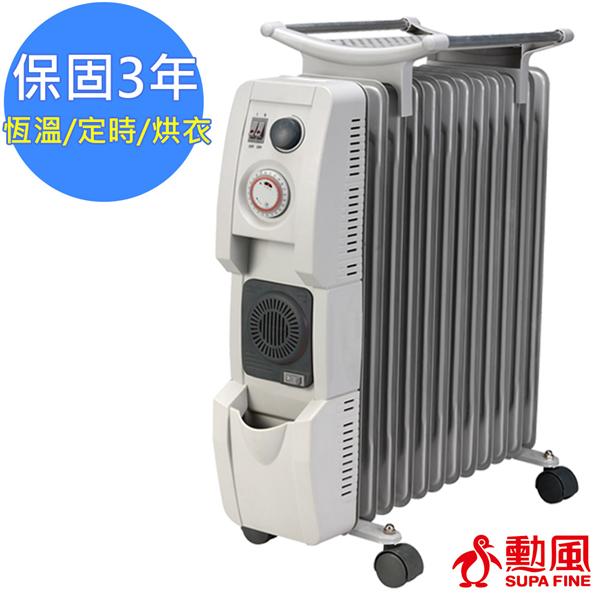 【勳風】智能定時恆溫陶瓷葉片式電暖器12片型-附烘衣架 (HF-2112)