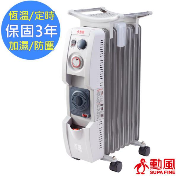 【勳風】智能定時恆溫陶瓷葉片式電暖器8片全配型-烘衣架+加濕盒+防塵套 (HF-2208)