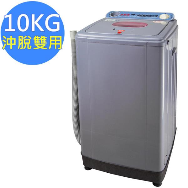 【勳風】10公斤/耐高扭力/超高速/更防震/可注水 雙用脫水機-沖/脫兩用型 (HF-979)