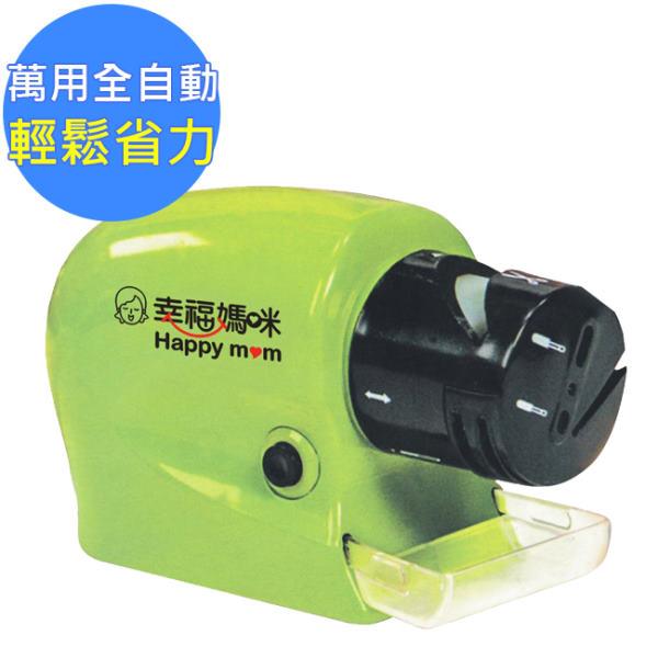 【幸福媽咪】萬用磨刀器(電動) (HM-202)
