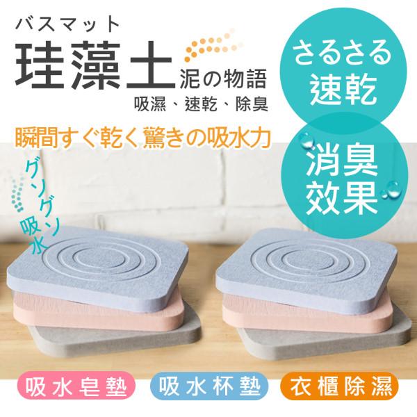 泥の物語 天然珪藻土吸水方型杯墊/皂墊吊衣櫥防潮*4入 (HM-608-4-S)