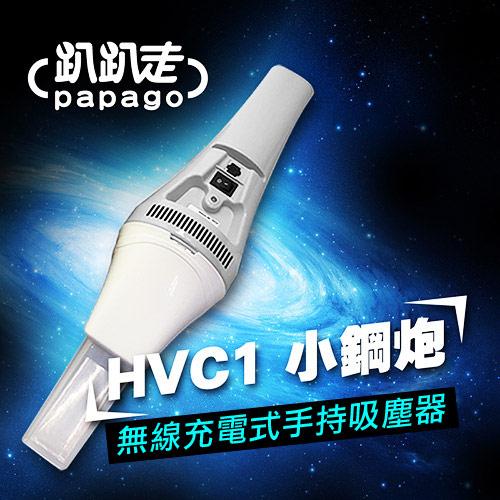 【趴趴走】手持式吸塵器-灰白 (HVC1-GW)