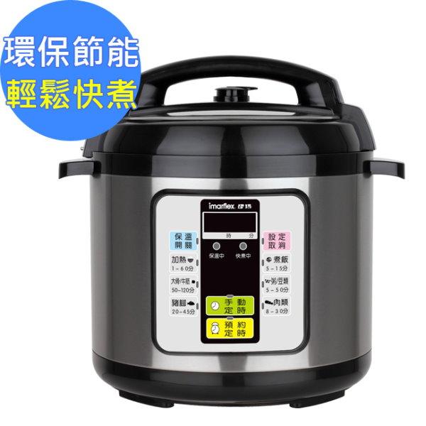 【日本imarflex伊瑪】微電腦6L壓力快鍋萬用鍋(不鏽鋼內鍋) (IEC-610)