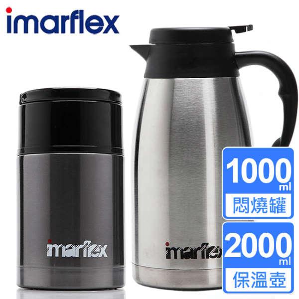 【日本imarflex伊瑪】不鏽鋼悶燒罐+保溫杯超值組合(IVC-1000+IVC-2000) (IVC-1000_2000)