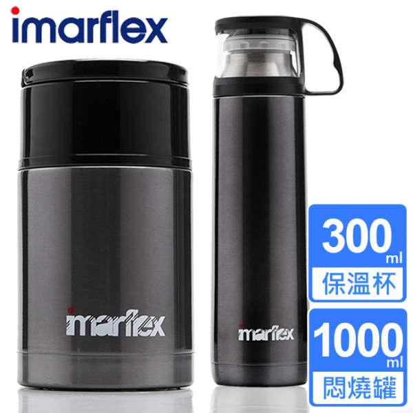 【日本imarflex伊瑪】不鏽鋼悶燒罐+保溫杯超值組合(IVC-1000+IVC-3002) (IVC-1000_3002)