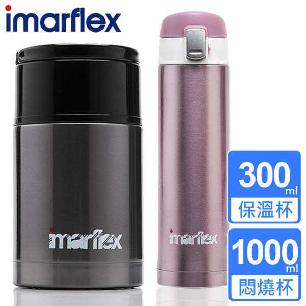 【日本imarflex伊瑪】不鏽鋼悶燒罐+保溫杯超值組合(IVC-1000+IVC-3003) (IVC-1000_3003)