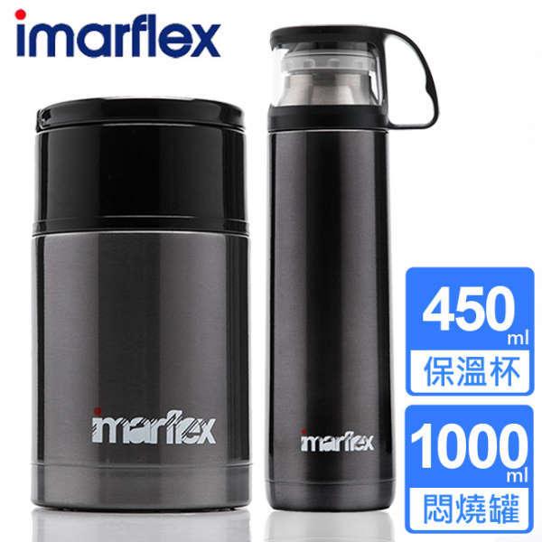 【日本imarflex伊瑪】不鏽鋼悶燒罐+保溫杯超值組合(IVC-1000+IVC-4502) (IVC-1000_4502)