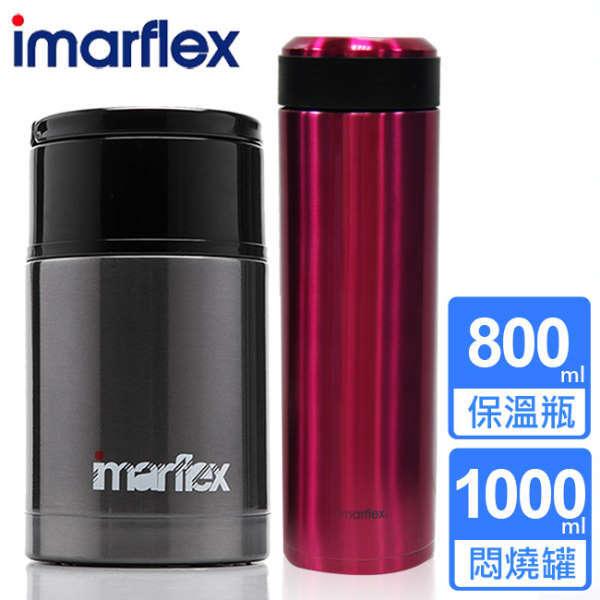 【日本imarflex伊瑪】不鏽鋼悶燒罐+保溫杯超值組合(IVC-1000+IVC-8000) (IVC-1000_8000)