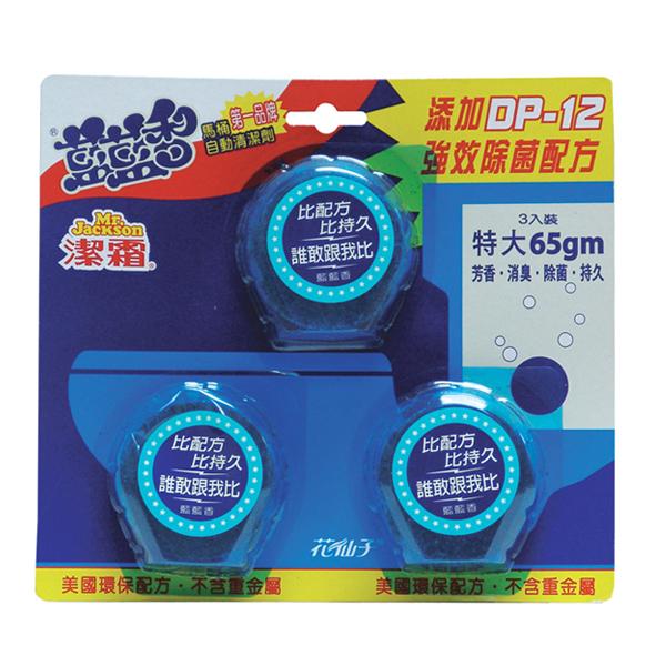 花仙子潔霜 藍藍香馬桶自動清潔劑(三粒裝) (JB9171XXF)