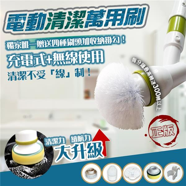 歲末感恩促銷↘家適帝 超動能-龍捲風強力無線電動清潔刷(4種刷頭+贈收納掛勾) (JL-057PD)