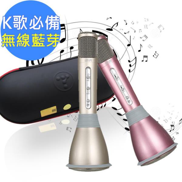 【途訊】無線藍芽掌上KTV行動喇叭麥克風-台灣公司貨 (K068) 金色/玫瑰金