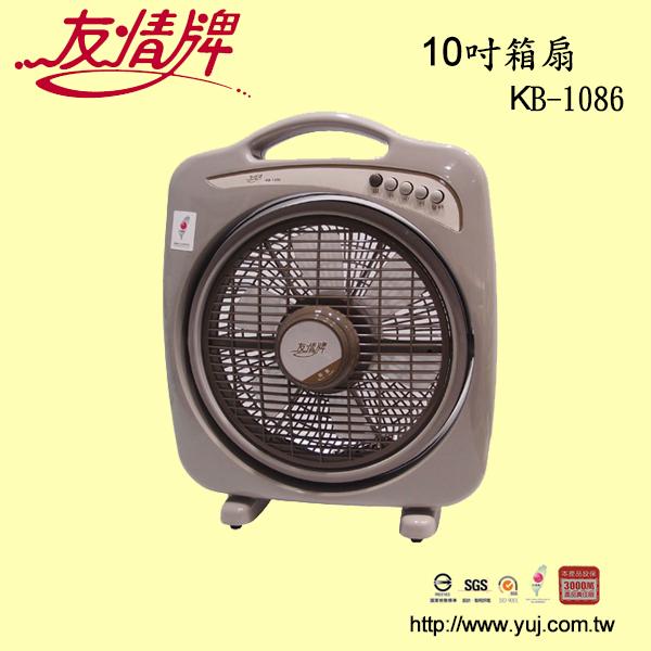 【友情牌】10吋箱扇-米色 (KB-1086)