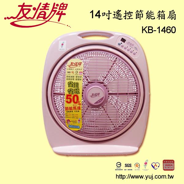 【友情牌】14吋遙控節能箱扇 (KB-1460)