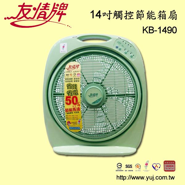 【友情牌】14吋觸控節能箱扇 (KB-1490)