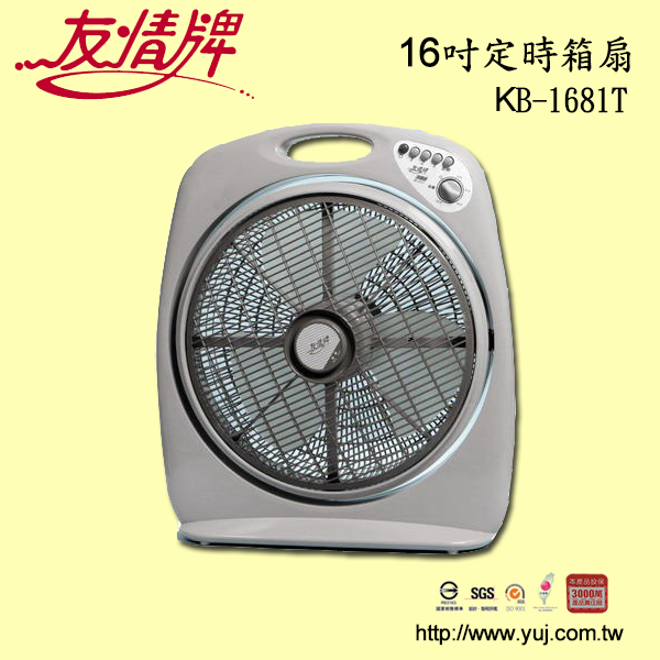 【友情牌】16吋定時箱扇-米色 (KB-1681T)