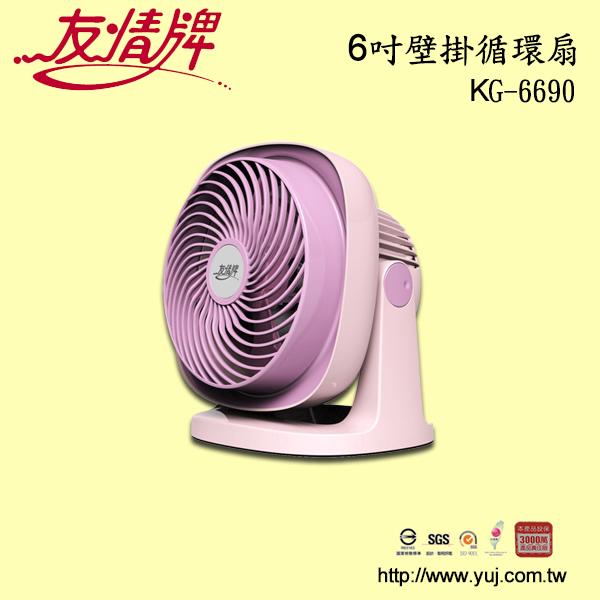 【友情牌】6吋壁掛循環扇-粉紅色 (KG-6690)