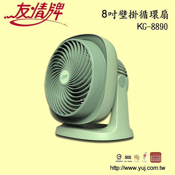 【友情牌】8吋壁掛循環扇-綠色 (KG-8890)