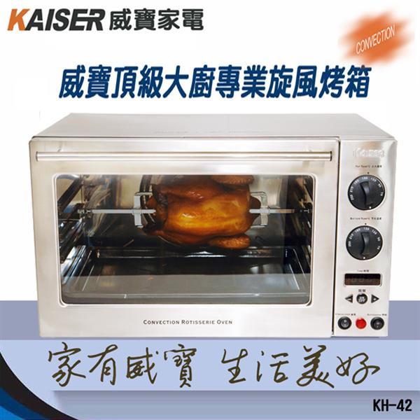 【KAISER威寶】頂級大廚全功能烤箱 (KH-42)