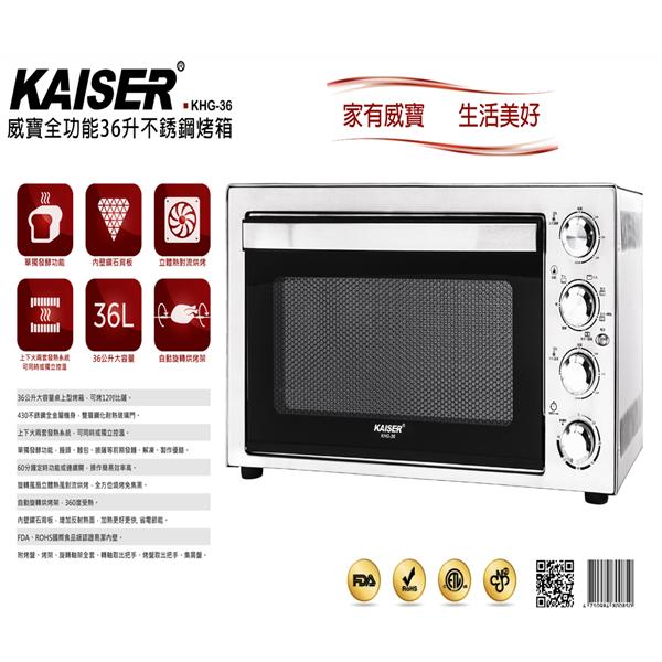 【KAISER威寶】全功能36升不銹鋼烤箱 (KHG-36)