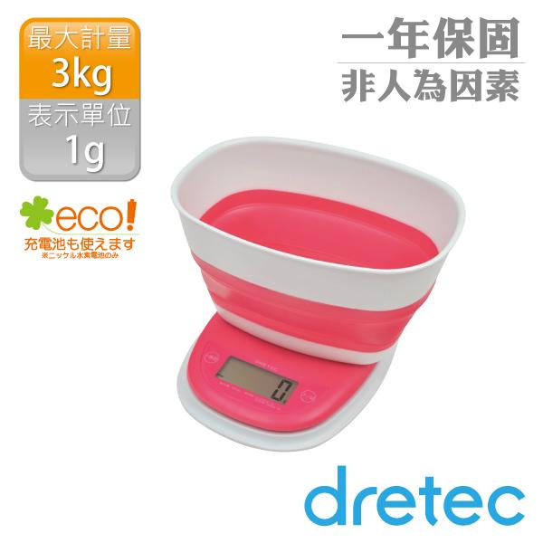 dretec 「Melba米爾芭」附盆收納式廚房料理電子秤3kg-粉色 (KS-312PK)